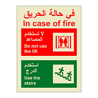 In Case of Fire Do Not Use the Lift Bilingual English Arabic (Marine Sign)